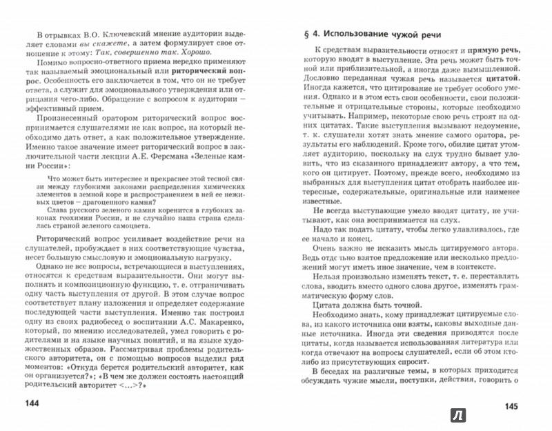 Иллюстрация 1 из 9 для Риторика и культура речи - Введенская, Павлова | Лабиринт - книги. Источник: Лабиринт