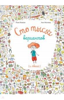 Купить Сто тысяч вариантов (и овечек), Манн, Иванов и Фербер, Зарубежная поэзия для детей