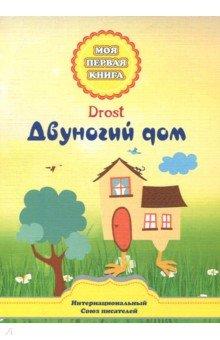 Купить Двуногий дом, Интернациональный Союз писателей, Отечественная поэзия для детей