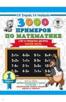 Математика. 1 класс. 3000 примеров. Счёт в пределах десятка. Состав числа