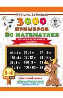 Математика. 3-4 класс. Внетабличное умножение и деление