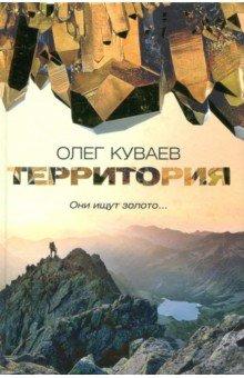 Территория олег куваев олег куваев сочинения в 3 томах комплект из 3 книг