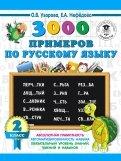 Русский язык. 2 класс. 3000 примеров
