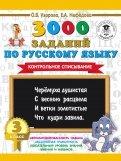 Русский язык. 3 класс. Контрольное списывание