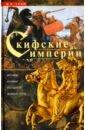 Обложка Скифские империи