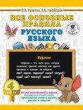 Русский язык. 4 класс. Все основные правила