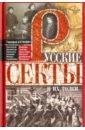 Обложка Русские секты и их толки