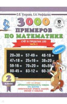 3000 примеров по математике узоров 2 класс скачать бесплатно