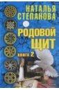 Родовой щит. Книга 2, Степанова Наталья Ивановна