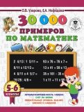 Математика. 5-6 классы. 30 000 примеров