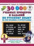 Русский язык. 1 класс. 30000 учебных примеров и заданий по русскому языку на все правила и орфограм.