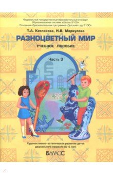 Разноцветный мир. Учебное пособие для детей 5-6 лет. Часть 3