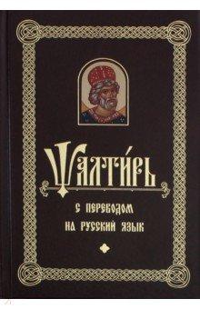 Псалтирь с переводом на русском языке