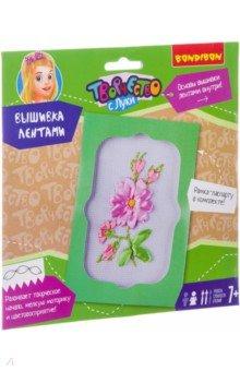 """Набор """"Вышивка лентами. Розовые цветы"""" (ВВ2642)"""