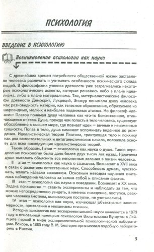 Иллюстрация 1 из 6 для Психология и педагогика для студентов вузов - Самыгин, Латышева, Гончарова, Ярошенко | Лабиринт - книги. Источник: Лабиринт