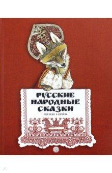Русские народные сказки. Рисунки Е.Рачёва сивка бурка русские сказки