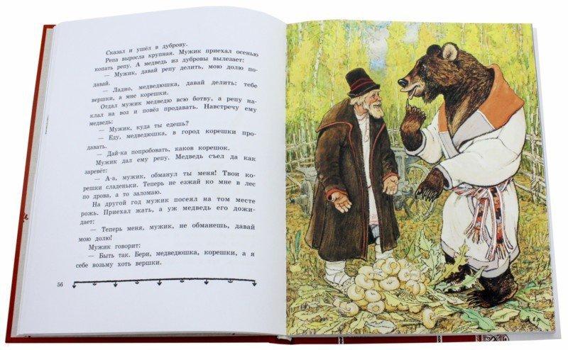 Иллюстрация 1 из 3 для Русские народные сказки. Рисунки Е.Рачёва | Лабиринт - книги. Источник: Лабиринт