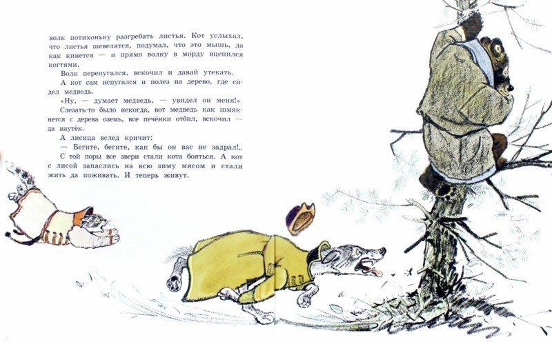 Иллюстрация 3 из 3 для Русские народные сказки. Рисунки Е.Рачёва | Лабиринт - книги. Источник: Лабиринт