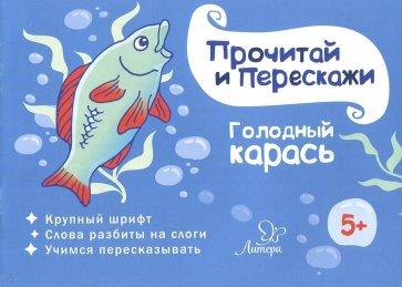 Голодный карась, Ушинская Татьяна Владимировна