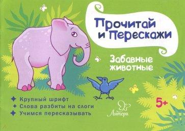 Забавные животные, Ушинская Татьяна Владимировна
