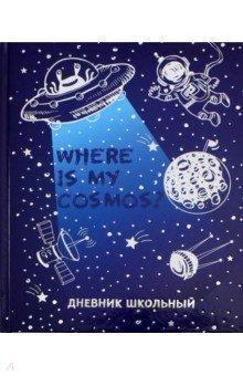 Дневник школьный Космос (А5, 48 листов) (46903) бриз дневник школьный символ россии