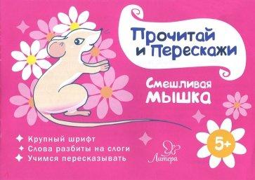 Смешливая мышка, Ушинская Татьяна Владимировна
