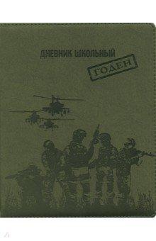 Дневник школьный Милитари (А5, 48 листов, твердый переплет) (46000) жидкость для фумигатора от комаров raid на 30 ночей 21 9 мл
