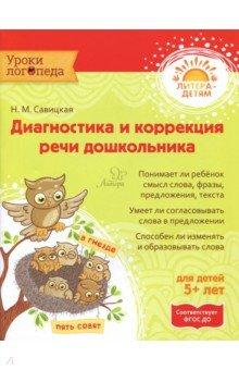 Диагностика и коррекция речи дошкольника ли эймис рисуем вместе с ли эймисом разнообразные объекты