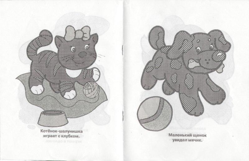 Иллюстрация 1 из 8 для Зверюшки   Лабиринт - книги. Источник: Лабиринт