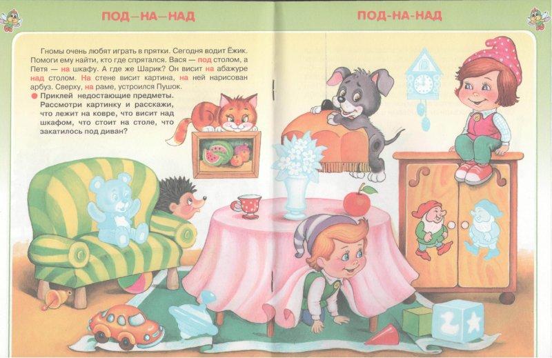 Иллюстрация 1 из 4 для Изучаем пространство/Уроки Стрекозы   Лабиринт - книги. Источник: Лабиринт