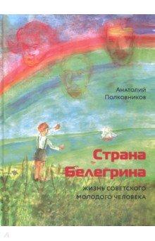 Страна Белегрина. Жизнь советского молодого человека блокнот printio отечественная война