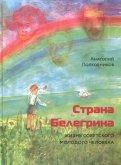 Страна Белегрина. Жизнь советского молодого человека
