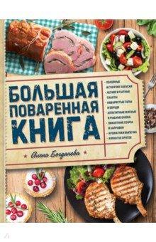 Большая поваренная книга ольхов олег рыба морепродукты на вашем столе салаты закуски супы второе