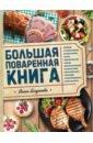 Большая поваренная книга, Богданова Алена