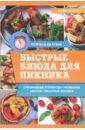 Быстрые блюда для пикника, Ивченко Зоряна