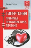 Гипертония. Причины,профилактика,лечение
