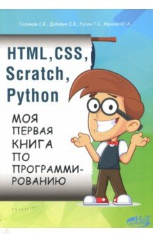 HTML, CSS, Scratch, Python. Моя первая книга как купить ракуты в css