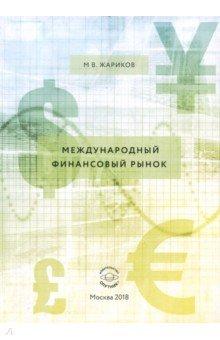 Международный финансовый рынок. Учебник учебники проспект рынок ценных бумаг учебник 2 е изд