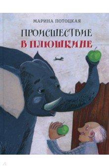 Купить Происшествие в Плюшкине, Время, Сказки отечественных писателей