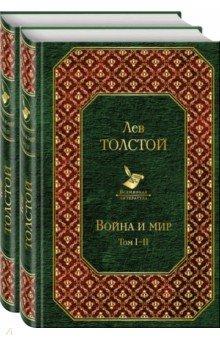 Война и мир. Комплект из 2-х книг. Том I-IV