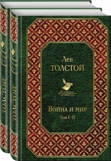 Война и мир (комплект из 2 книг) /Всемирная литер, Толстой Лев Николаевич