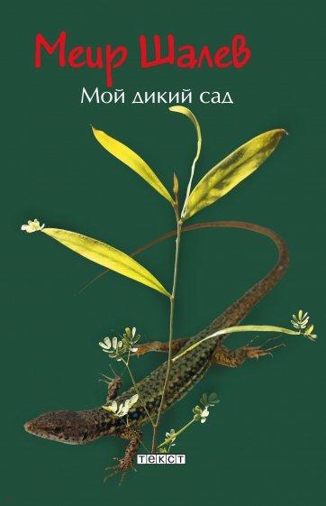 Мой дикий сад, Шалев Меир