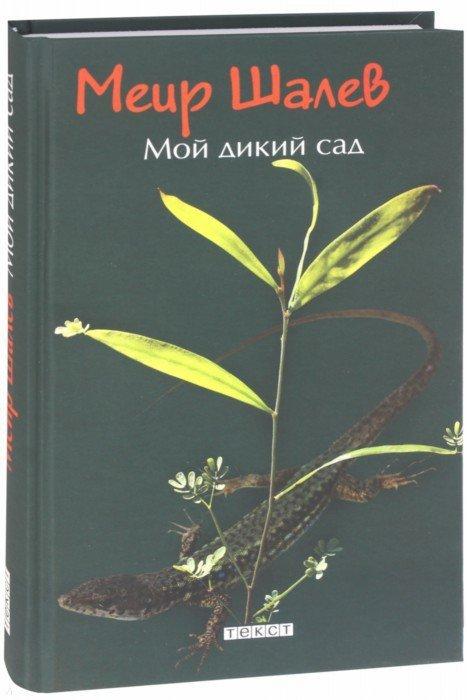 Иллюстрация 1 из 31 для Мой дикий сад - Меир Шалев | Лабиринт - книги. Источник: Лабиринт
