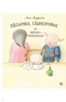 Купить Хвоинка, Свинофуфик и Носик-Розочкой, Белая ворона / Альбус корвус, Зарубежная поэзия для детей