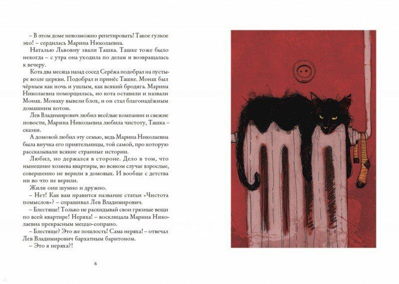 Иллюстрация 1 из 58 для Сказки старого дома - Ася Кравченко | Лабиринт - книги. Источник: Лабиринт