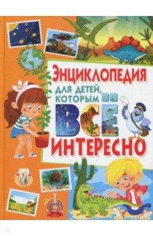 Энциклопедия для детей, которым всё интересно научная литература как источник специальных знаний