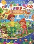 Окружающий мир. 130 правильных ответов на 130 детских вопросов