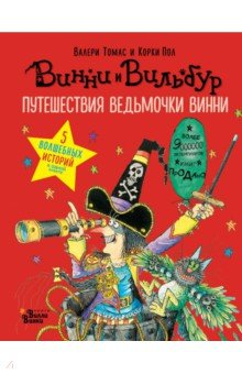 Путешествия ведьмочки Винни Пять волшебных историй мультики на флешке винни пух usb