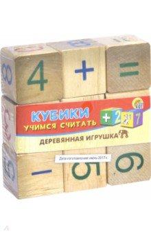 Деревянные кубики Учимся считать-2 (ИД-7012) развивающие деревянные игрушки кубики животные