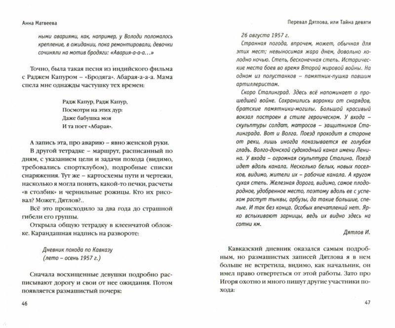 Иллюстрация 1 из 8 для Перевал Дятлова, или Тайна девяти - Анна Матвеева | Лабиринт - книги. Источник: Лабиринт